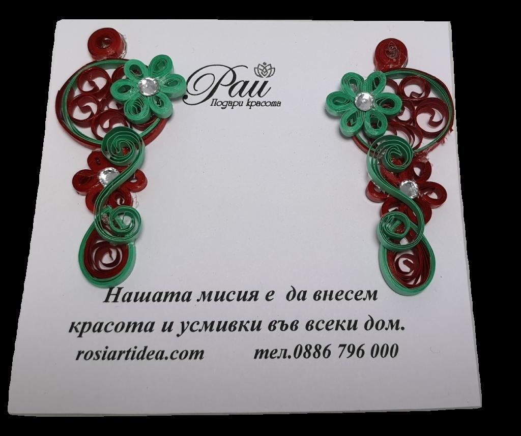 Обеци в червено и зелено