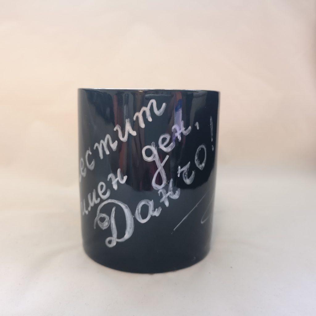 """""""Честит имен ден, Данчо!"""" - ръчно надписана чаша"""