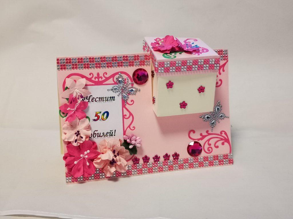 Картичка с кутийка в едно